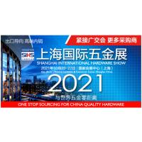 2021 Shanghai International Hardware Exhibition