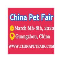 الصين معرض الحيوانات الأليفة