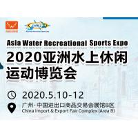 亚洲水上休闲体育博览会