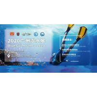 dive guangzhou expo  2020