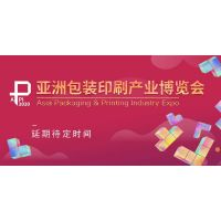 asia packinaging &printing industr expo 2020