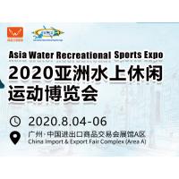 معرض آسيا المائية الترفيهية الرياضية