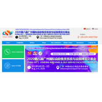 2020 Guangzhou Int'l Vending Machines and Self-service Facilities Fair ( VMF 2020)
