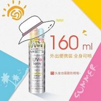 Agassi Sunscreen Spray Unscented 160ml