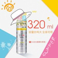 Agassi Sunscreen Spray Unscented 320ml