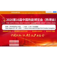 the 16th CHINA HEAT ENERGY EXHIBITION 2020